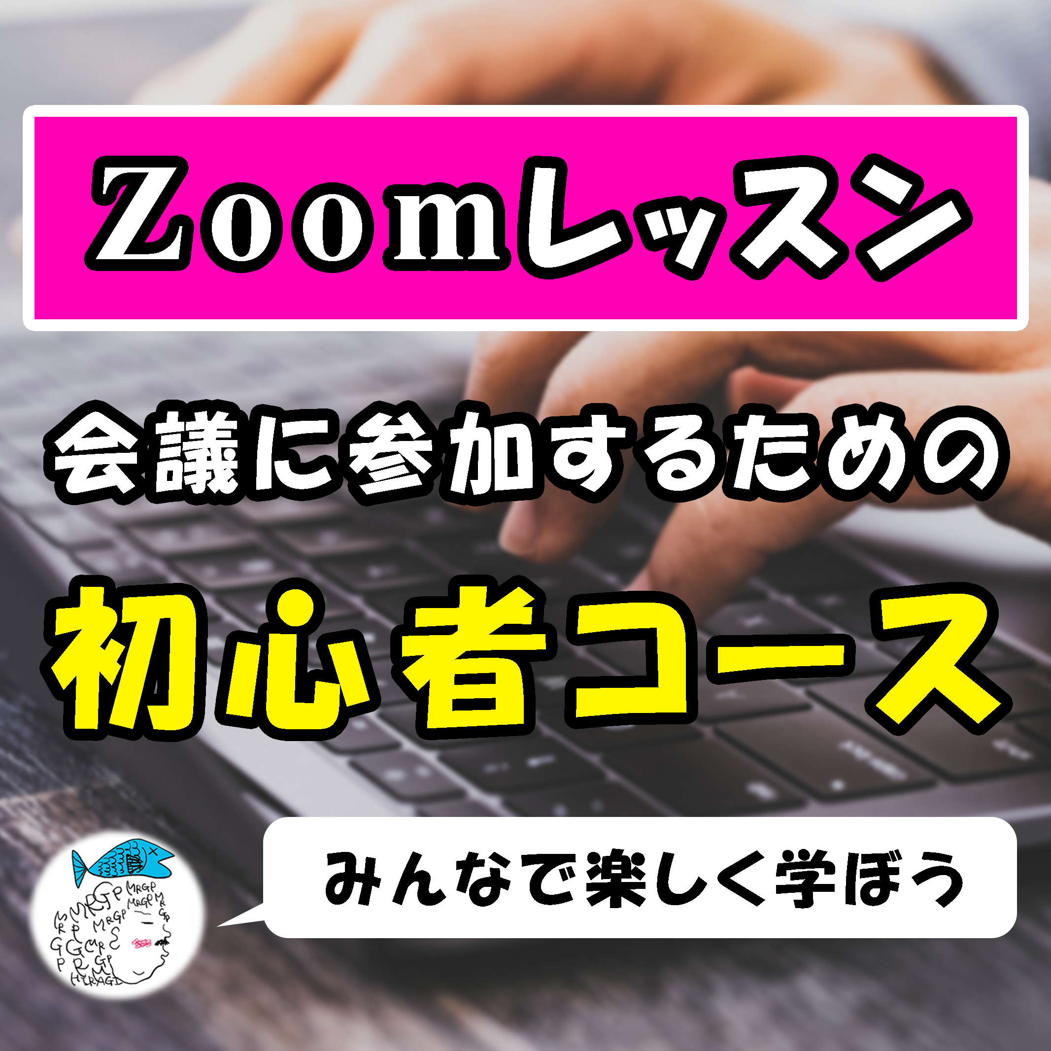 【Zoomレッスン】START!