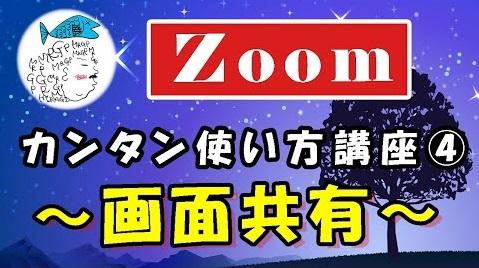 Zoomで画面共有する方法【音声共有・左右表示モードも解説】