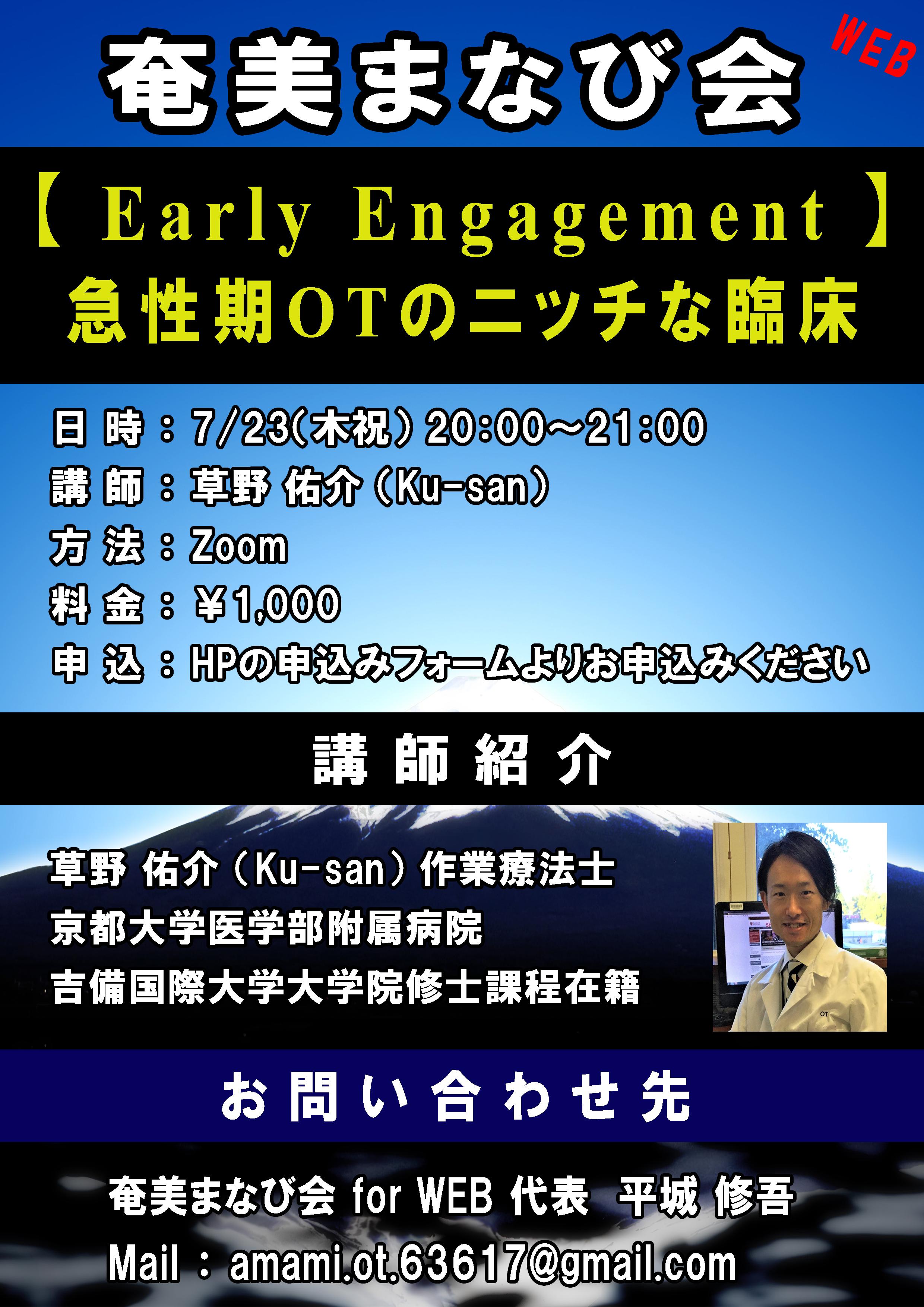 第1回奄美まなび会 for WEB 開催!