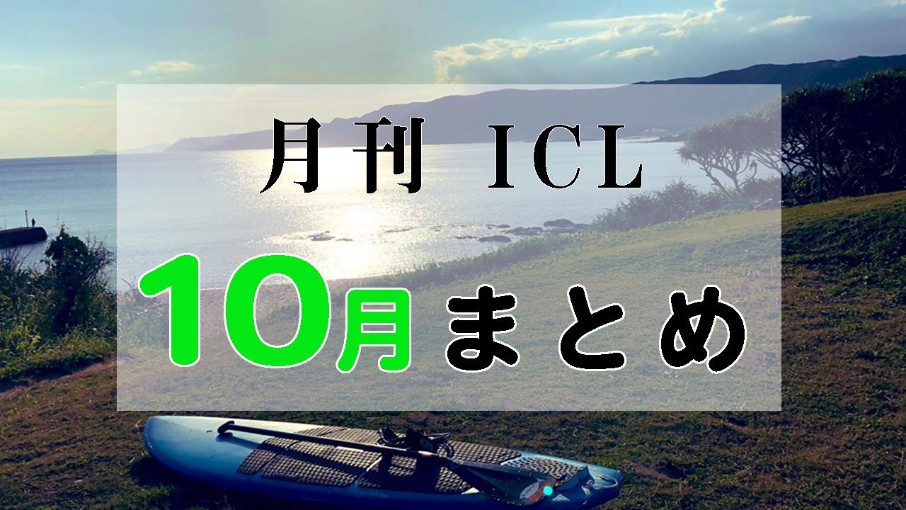 【月刊】田舎チャレンジャーラボ【10月まとめ】