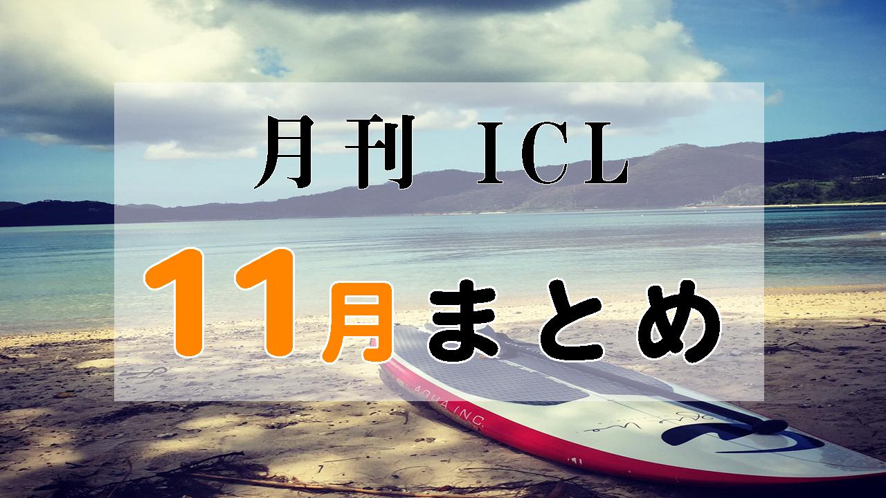 【月刊】田舎チャレンジャーラボ【11月まとめ】