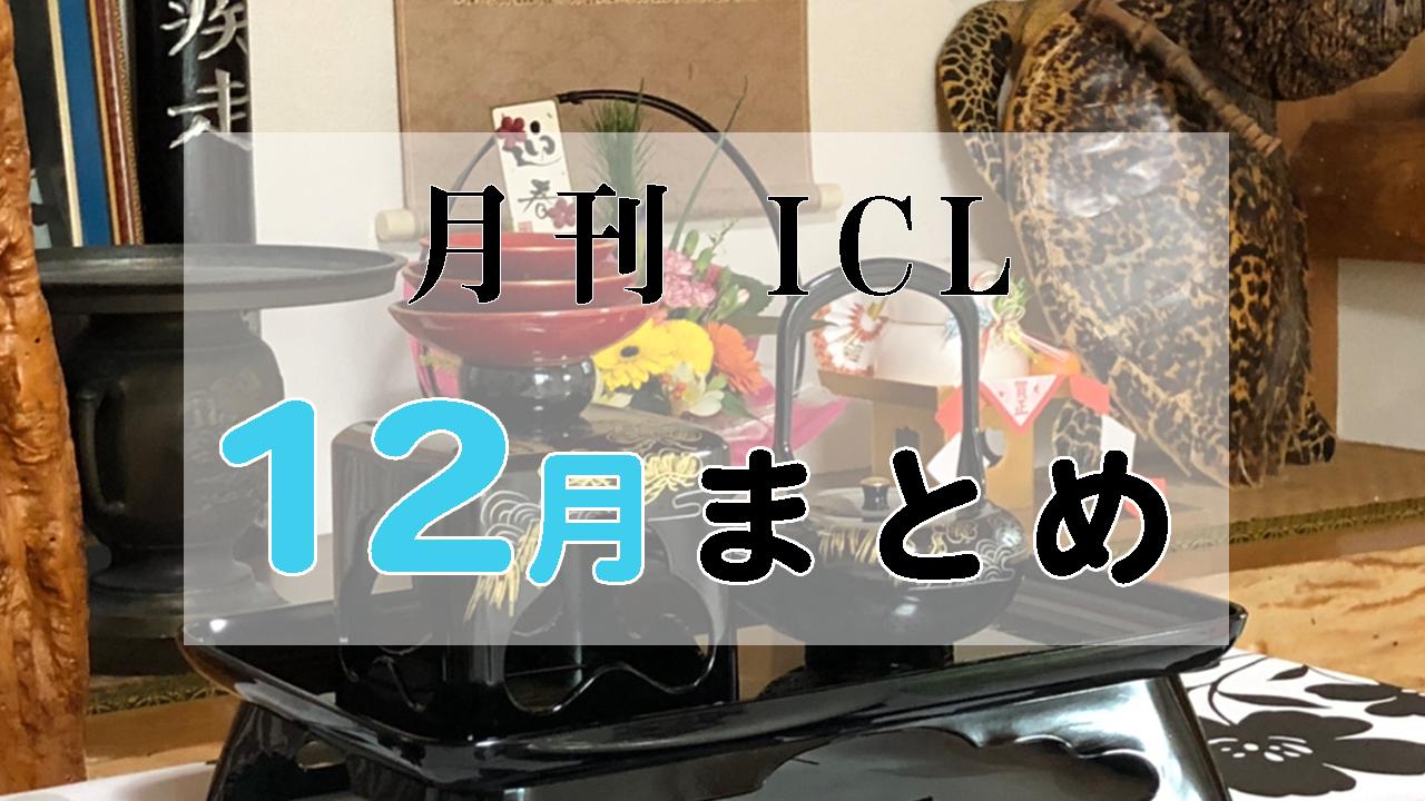 【月刊】田舎チャレンジャーラボ【12月まとめ】